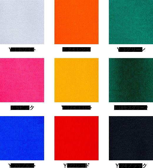お選びいただける本体カラー 全9色