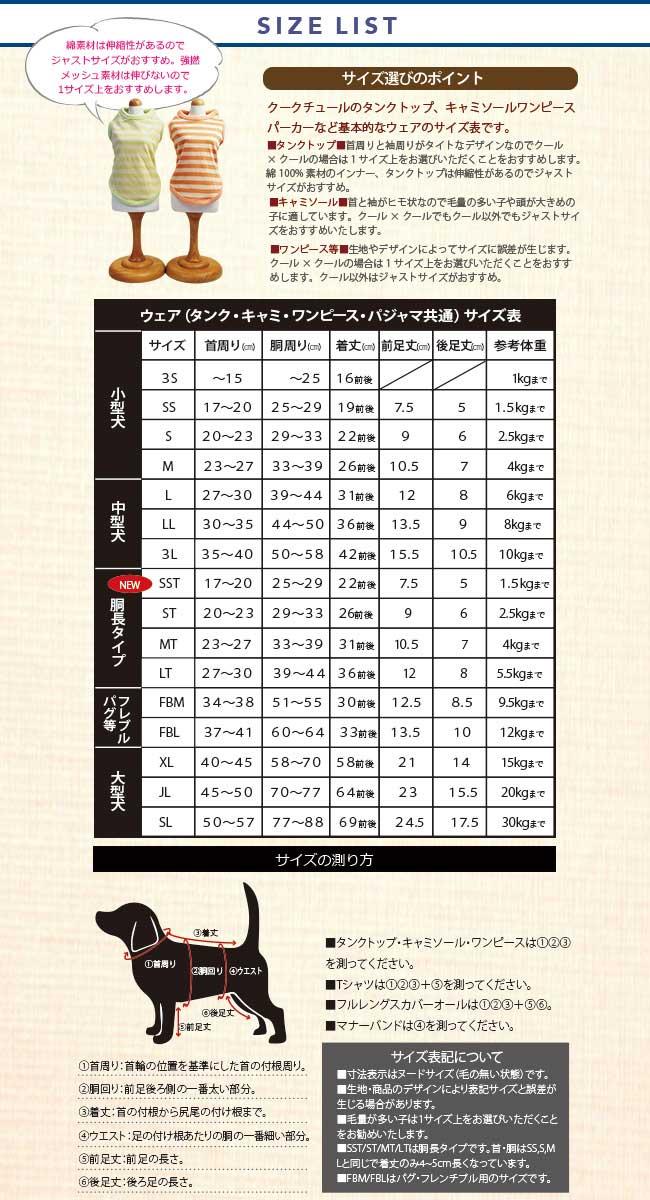 クークチュールサイズ表