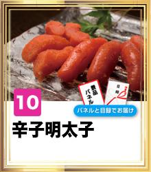 10点目 辛子明太子