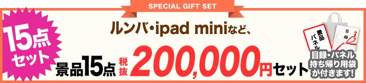 ルンバなど、15点20万円セット