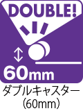 ダブルキャスター(60mm)