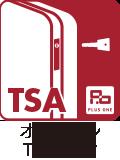 TSAロック(プラスワン オリジナル)
