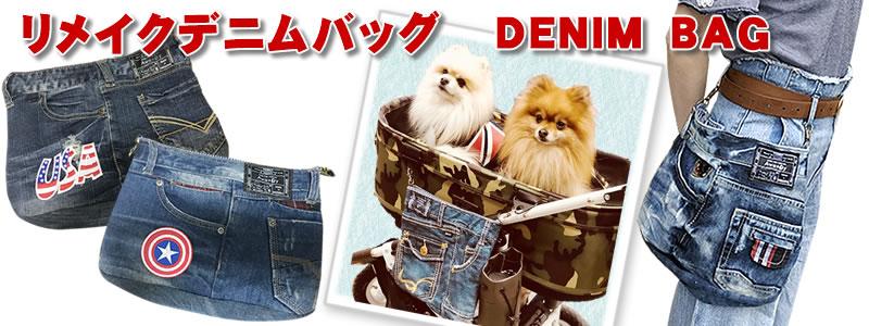 デニムサイドバッグ