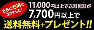 7,560円で送料無料+プレゼント!