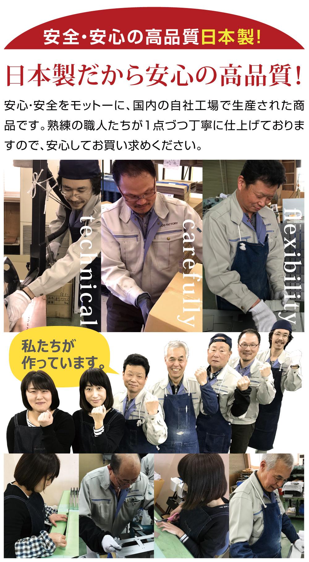 日本製だから安心の高品質!安心・安全をモットーに、国内の自社工場で生産された商品です。