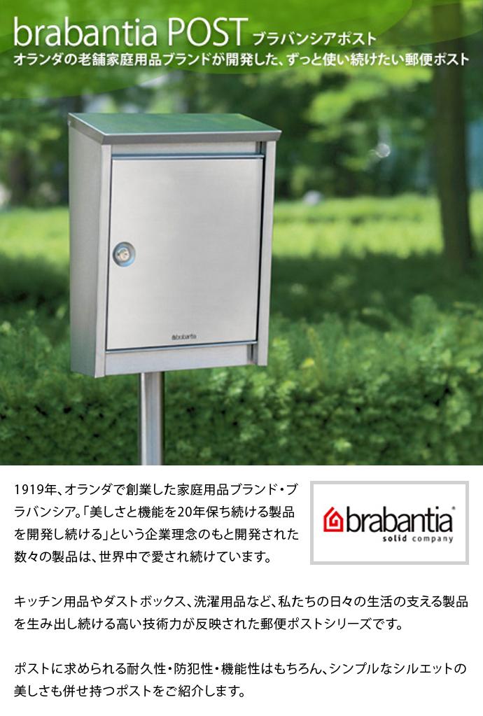 ブラバンシア用 新聞受 Z100 【ステンレス】 ポスト&スタンド(ポール)別売り