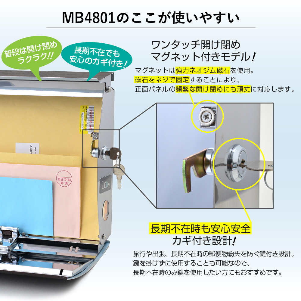 LEONデザイナーズ郵便ポスト MB4801 ステンレス木目調_LP_02
