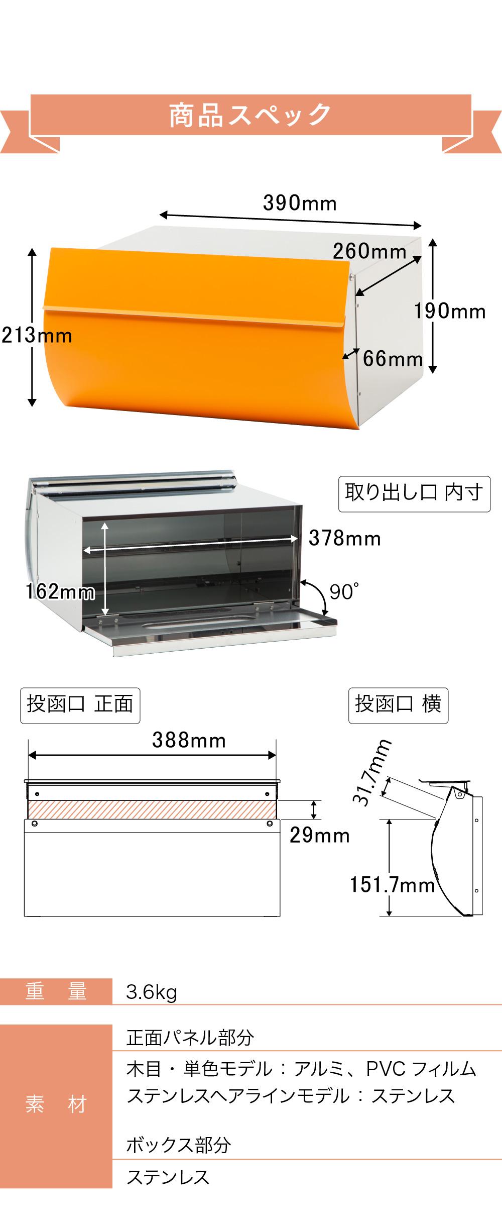 LEONデザイナーズ郵便ポスト MB0510 木目調 寸法スペック