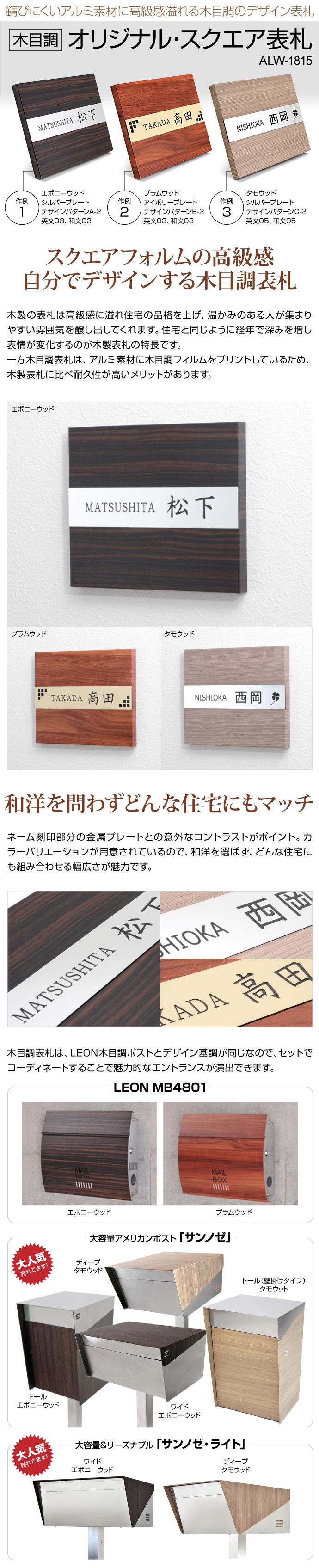 木目調オリジナル・スクエア表札