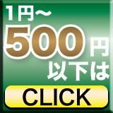 1円〜500円以下