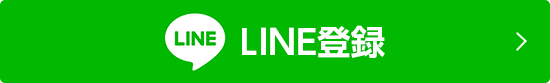 LINEクーポン