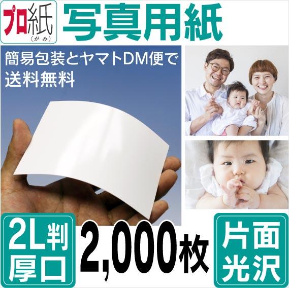 写真光沢紙 2l判 2000枚