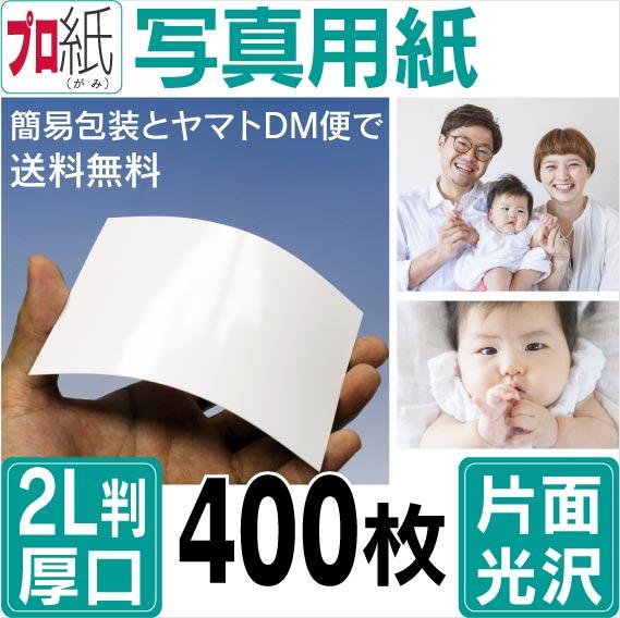 写真光沢紙 2l判 400枚