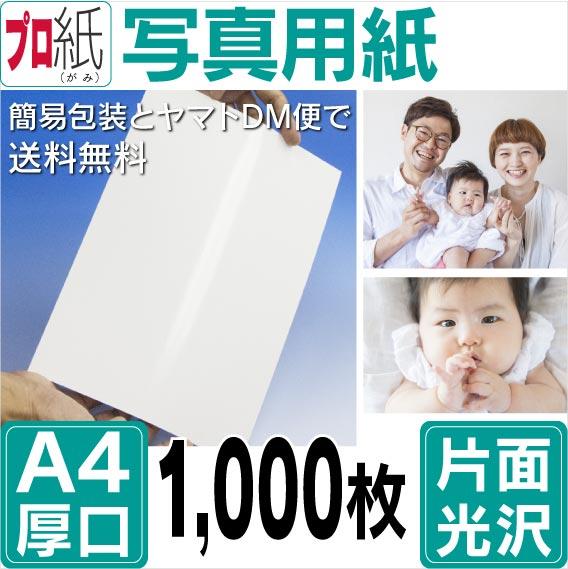 写真光沢紙 A4 厚口 1000枚