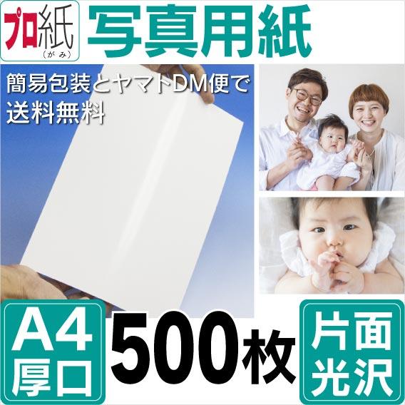 写真光沢紙 A4 厚口 500枚