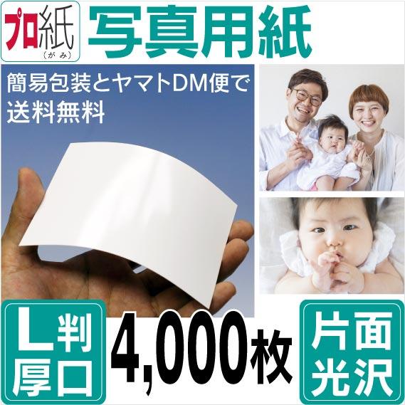 写真光沢紙 l判 4000枚