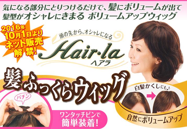 Hair・laヘアラ 髪ふっくらウィッグ 2016年10月1日よりネット販売解禁