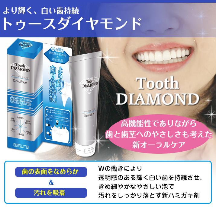 トゥースダイヤモンド