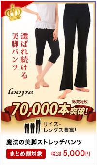 Loopa 魔法のストレッチヨガパンツ