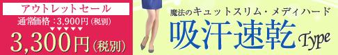 魔法のキュットスリム・メディハード【吸汗速乾タイプ】アウトレット