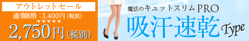 魔法のキュットスリム・プロ【吸汗速乾タイプ】アウトレット