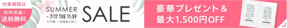 SUMMER SALE開催中!豪華プレゼント&最大1500円OFF