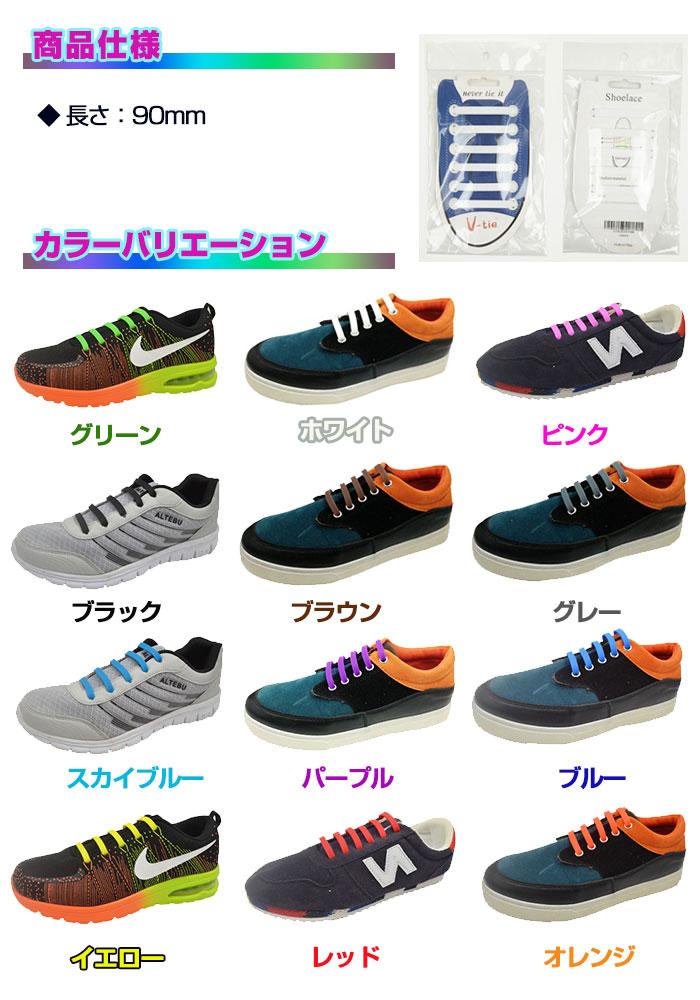 シューレース 靴ひも 靴紐 結ばない 便利 簡単 イメージチェンジ おしゃれ カラー豊富 スニーカー