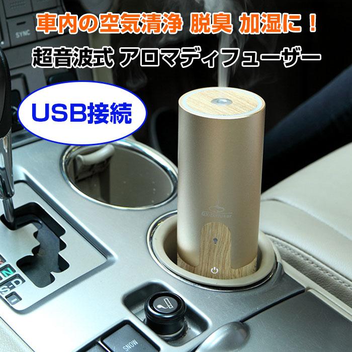 超音波式アロマディフューザー 車載用 USB接続 加湿器 空気清浄機 脱臭器 小型 静音 ◇GX-B02