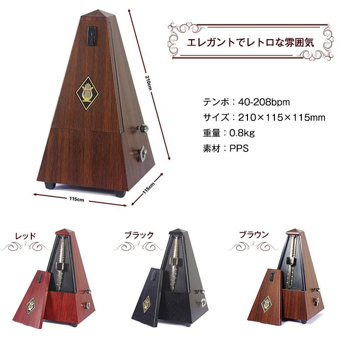 メトロノーム/振り子/木目/楽器/ビート/テンポ/ピアノ/ギター/ベース/バイオリン/◇GM-G1