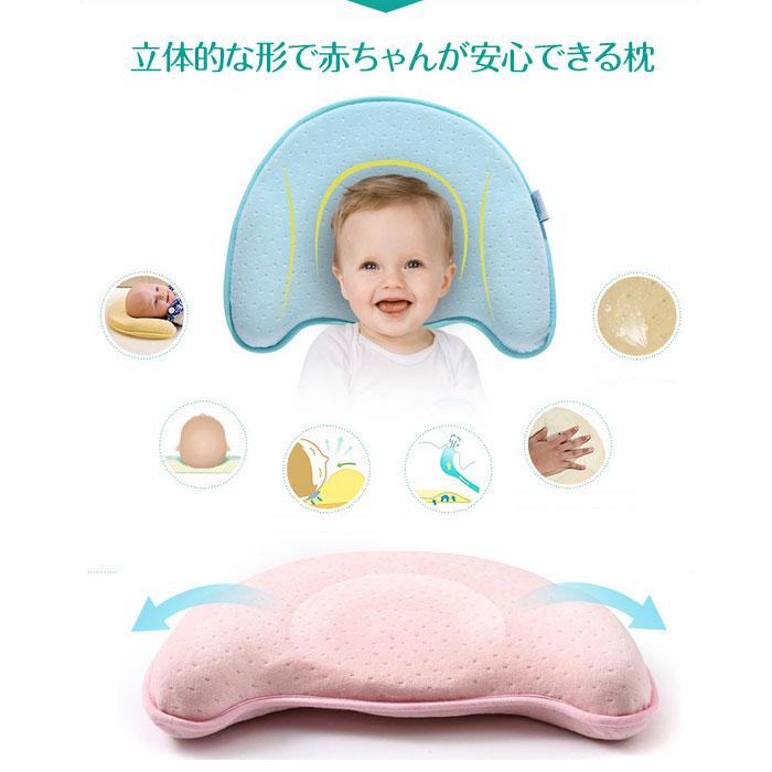 ベビー枕 赤ちゃん 新生児 ベビーピロー 絶壁防止 頭の形 低反発 綿100% カバー メモリーフォーム 通気性 快眠 向き癖防止 ◇MS-Y002