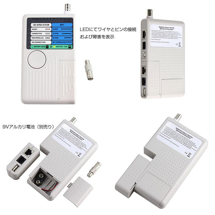 LANケーブルテスター 4in1 LANケーブル測定器 RJ45 RJ11 USB BNC 対応 RIM ...