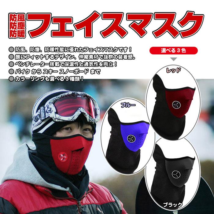 バイク から スキー スノーボード まで 防風 防塵 防暖 フェイス マスク ◇B5-2-02