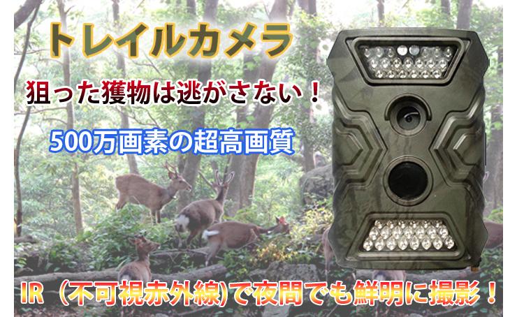 2インチ 液晶ディスプレイ トレイルカメラ IR 不可視赤外線 500万画素の超解像度 写真/ビデオを自動撮影 防水仕様 連写機能 トリガー時間 0.8〜1s アウトドア 動物撮影 防犯カメラ アウトドア