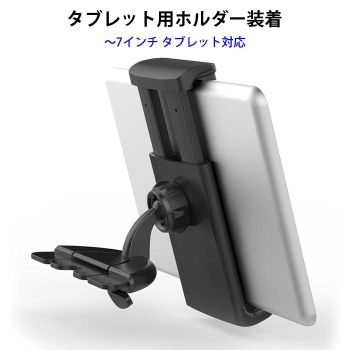取付簡単 車載用 スマホ タブレット ホルダー スタンド フォルダ 7インチ対応 iPhone6 Plus iPad mini CD挿入口 360度回転可能 ◇LP-8B