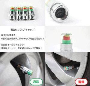 タイヤ空気圧 警告キャップ バルブキャップ ホイール タイヤ圧 取り付け簡単 空気圧警報 空気減少 パンク ◇YLT-7036