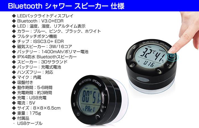 Bluetooth シャワー スピーカー IPX4防水・防塵 温度/湿度リアルタイム表示 防水 シャワールーム バスタブ◇BTS66