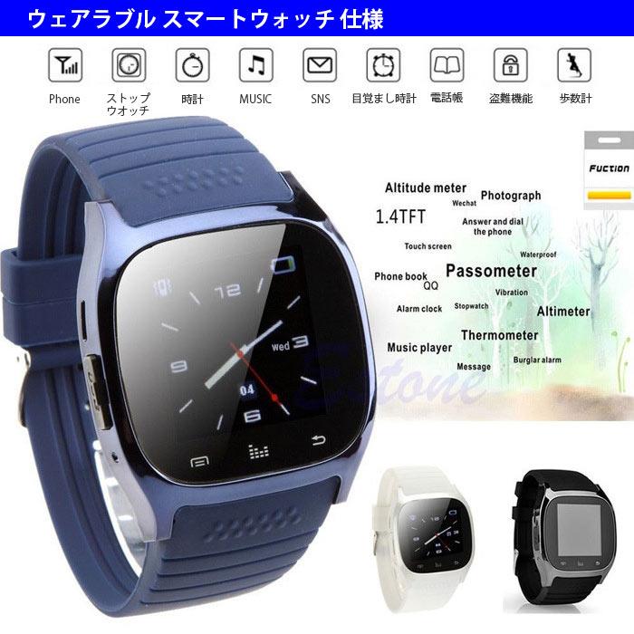 Bluetooth/ウェアラブル/スマートウォッチ/多機能腕時計/ハンズフリー通話/音楽プレーヤー/着信知らせ/電話番号表示/置き忘れ防止/歩数計/マルチ腕時計◇M26