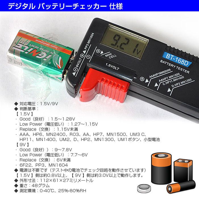 LCD液晶画面 デジタル バッテリーチェッカー バッテリーテスター 電池残量計 電池チェッカー 1.5V/9V対応 ◇BT-168D