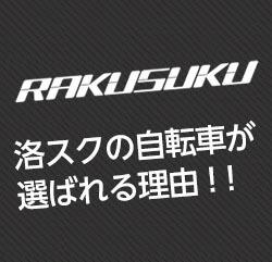 洛スクの自転車が選ばれる理由!!