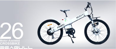 電動自転車 シーガル 26インチ