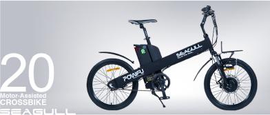 電動アシスト自転車 シーガル 20インチ