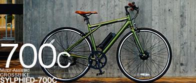 電動アシスト自転車 シルフィード 700c