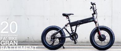バロン-X 26インチ 電動アシスト自転車