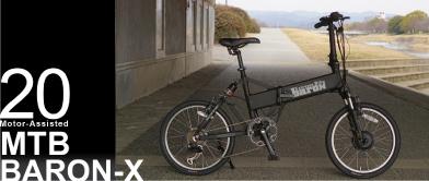バロン-X 20インチ 電動アシスト自転車