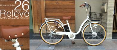 電動自転車 ルルベ 26インチ