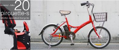 電動自転車 ピルエット 20インチ