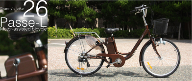 電動自転車 パッセ-L 26インチ