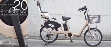 電動自転車 プチシャッセ 20インチ