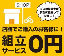 店舗でご購入のお客様に!組立サービス0円