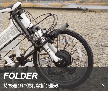 FOLDER 持ち運びに便利な折り畳み